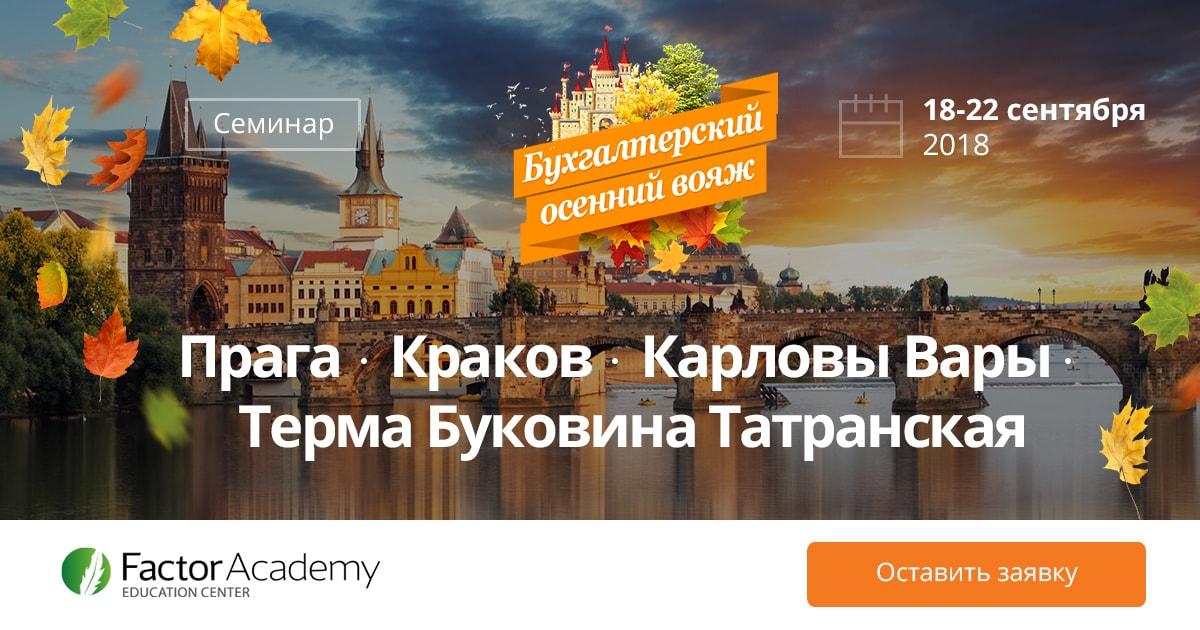 Семинары для бухгалтеров на осень 2018 дистанционное обучение в казахстане бухгалтера